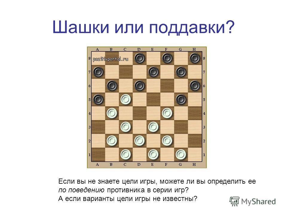 Шашки или поддавки? Если вы не знаете цели игры, можете ли вы определить ее по поведению противника в серии игр? А если варианты цели игры не известны?