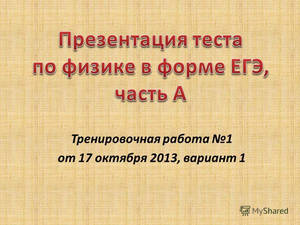 Тренировочная работа 1 от 17 октября 2013, вариант 1
