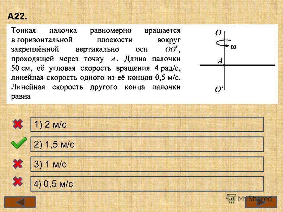 А22. 1) 2 м/с 2) 1,5 м/с 3) 1 м/с 4) 0,5 м/с