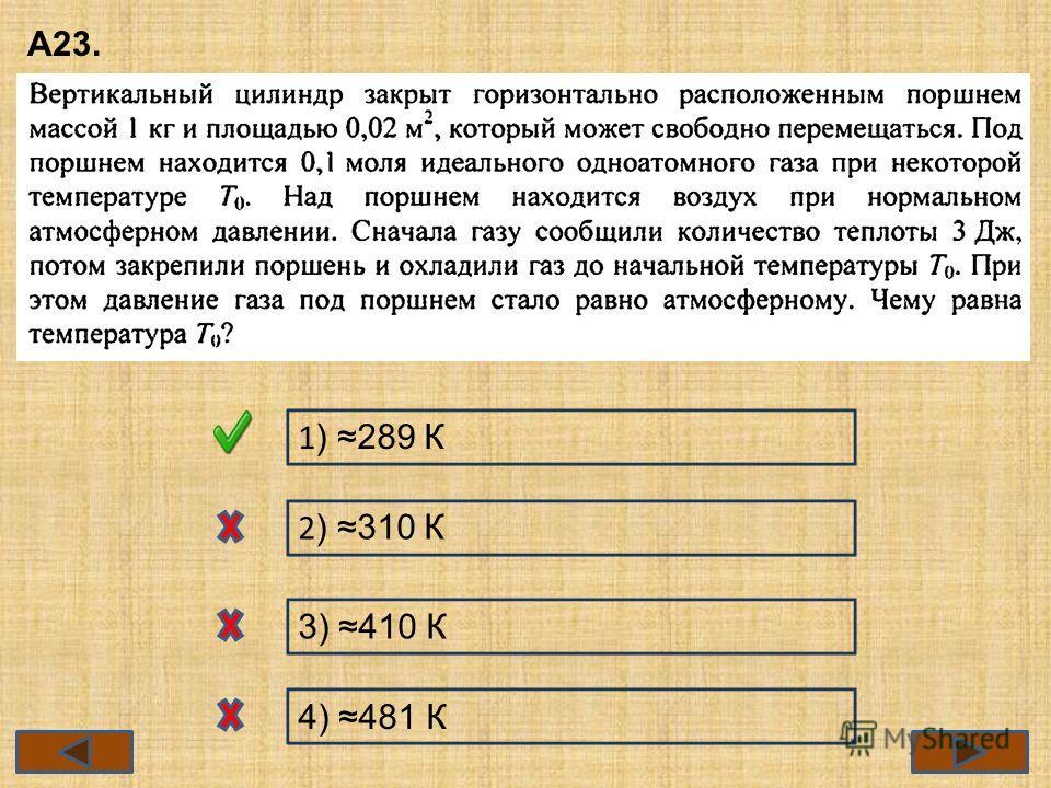 А23. 1 ) 289 К 2 ) 310 К 3) 410 К 4) 481 К
