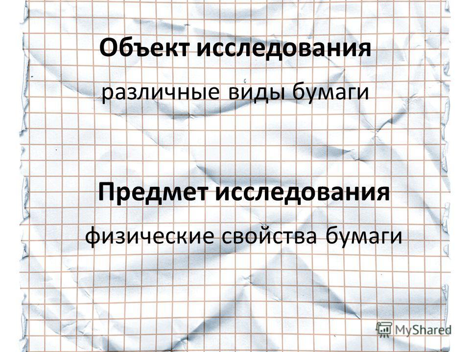 Объект исследования различные виды бумаги Предмет исследования физические свойства бумаги