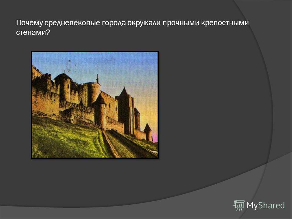 Почему средневековые города окружали прочными крепостными стенами?