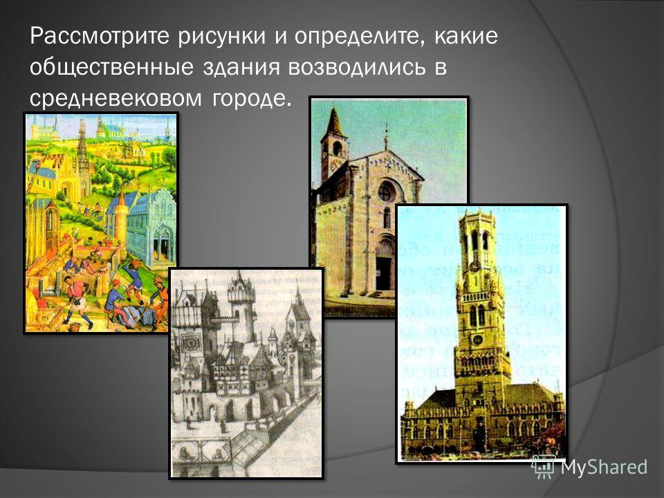 Рассмотрите рисунки и определите, какие общественные здания возводились в средневековом городе.
