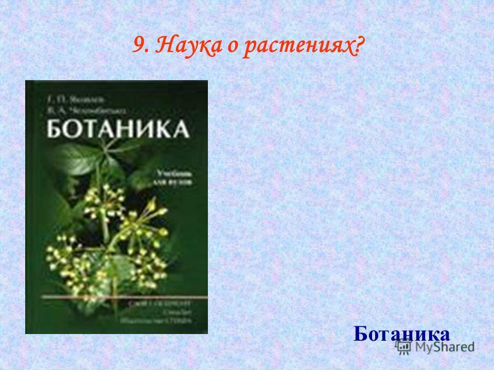 9. Наука о растениях? Ботаника