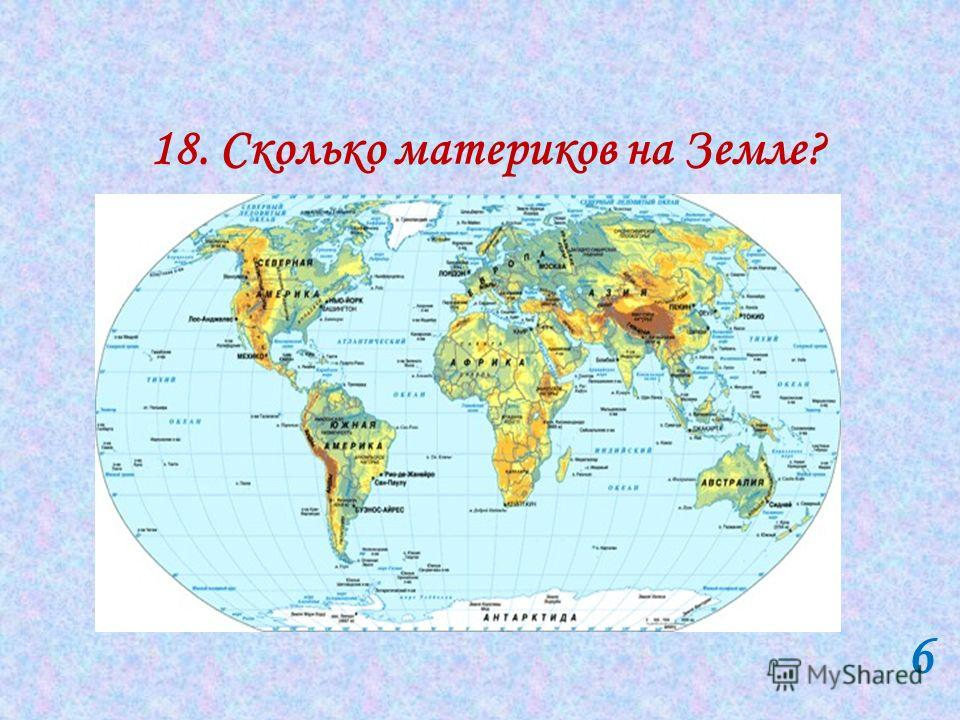 18. Сколько материков на Земле? 6