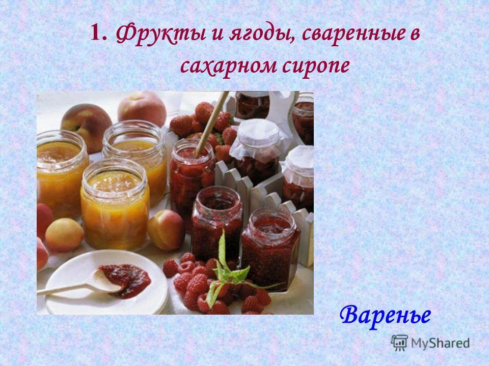 1. Фрукты и ягоды, сваренные в сахарном сиропе Варенье