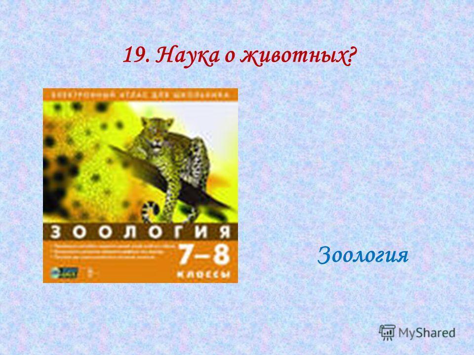 19. Наука о животных? Зоология