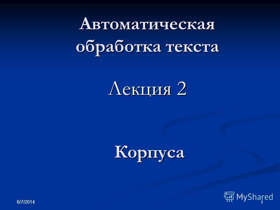 6/7/2014 1 Корпуса Лекция 2 Автоматическая обработка текста