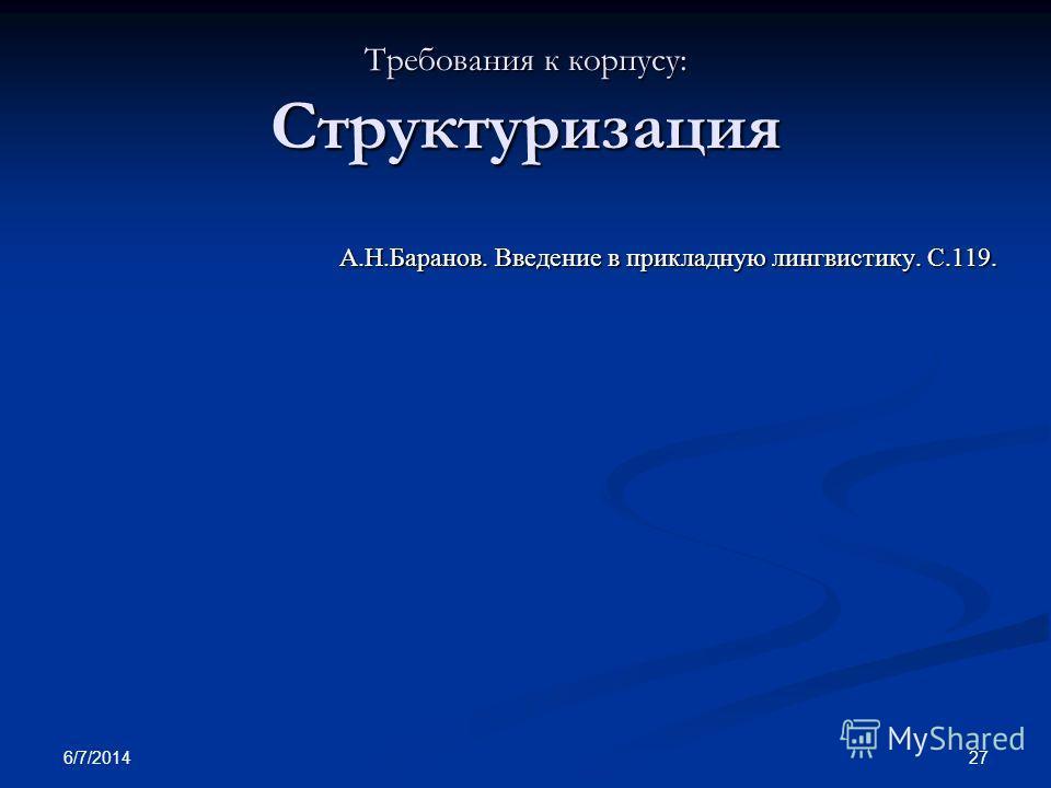 6/7/2014 27 А.Н.Баранов. Введение в прикладную лингвистику. С.119. Требования к корпусу: Структуризация