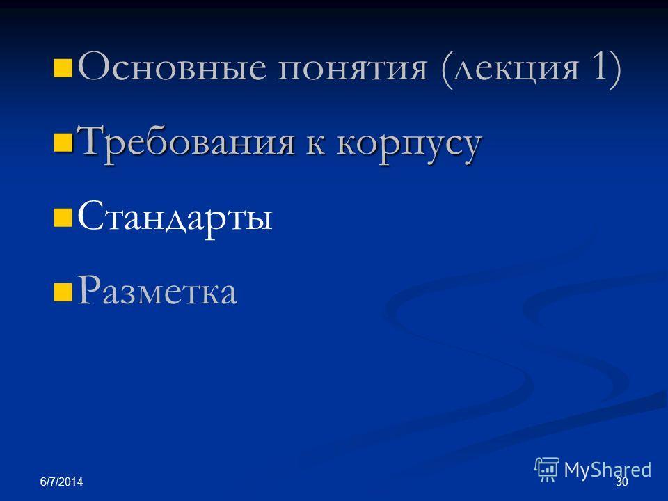 6/7/2014 30 Основные понятия (лекция 1) Требования к корпусу Требования к корпусу Стандарты Разметка