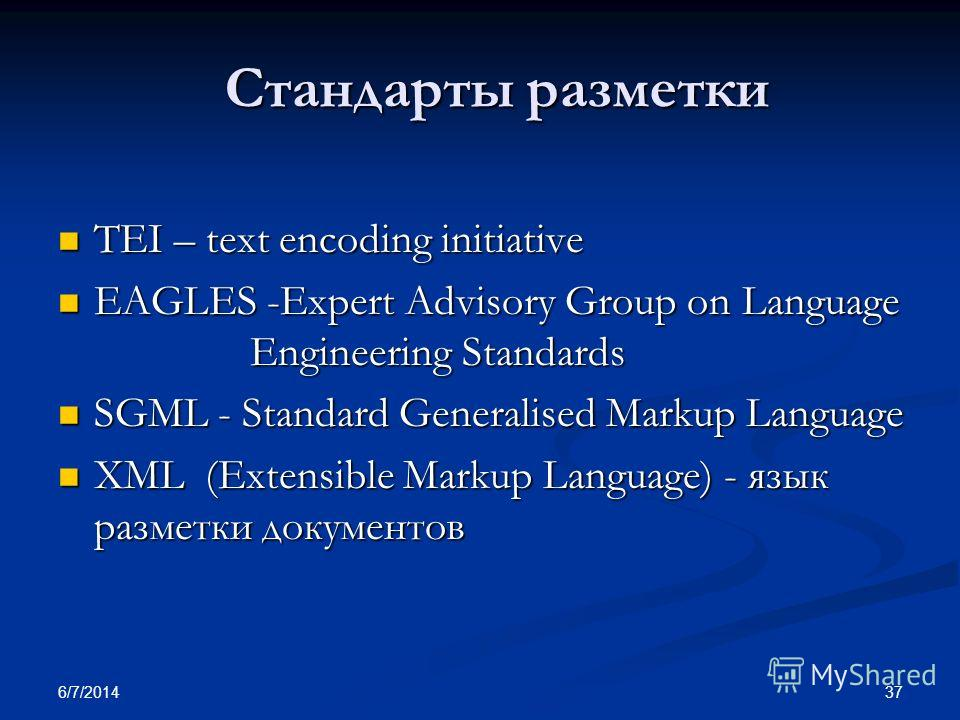 6/7/2014 37 Стандарты разметки TEI – text encoding initiative TEI – text encoding initiative EAGLES -Expert Advisory Group on Language Engineering Standards EAGLES -Expert Advisory Group on Language Engineering Standards SGML - Standard Generalised M