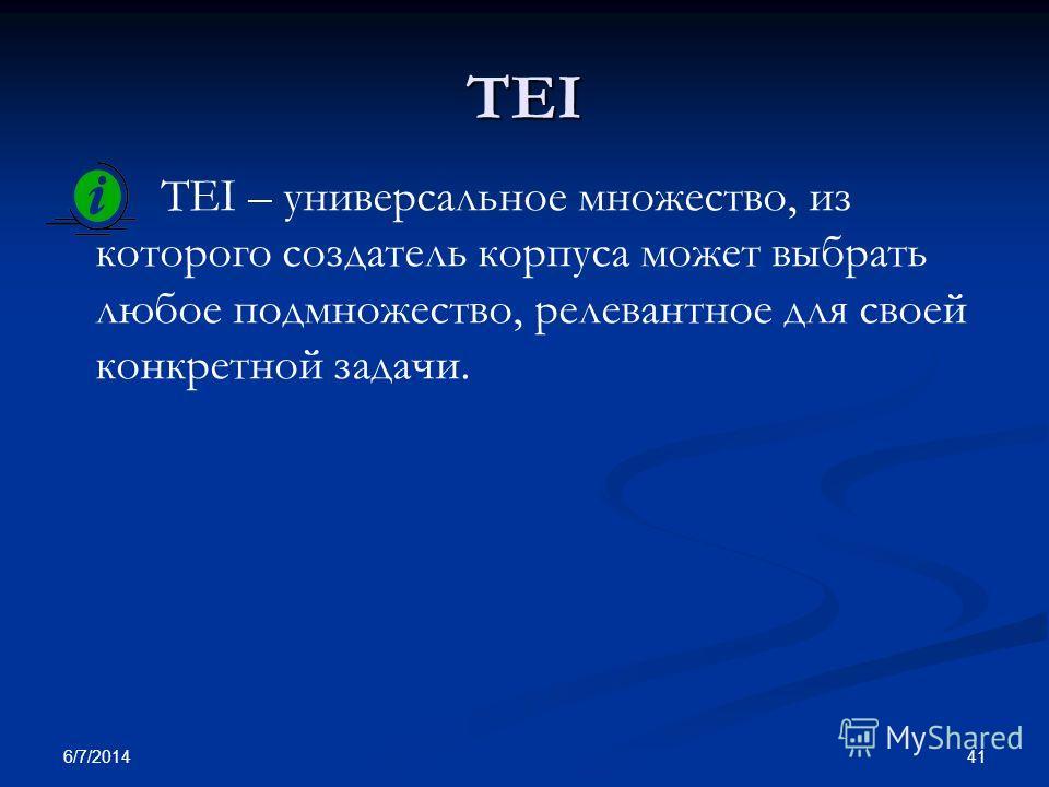 6/7/2014 41 TEI TEI – универсальное множество, из которого создатель корпуса может выбрать любое подмножество, релевантное для своей конкретной задачи.