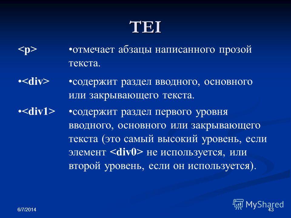 6/7/2014 43 TEI отмечает абзацы написанного прозой текста. содержит раздел вводного, основного или закрывающего текста. содержит раздел первого уровня вводного, основного или закрывающего текста (это самый высокий уровень, если элемент не используетс