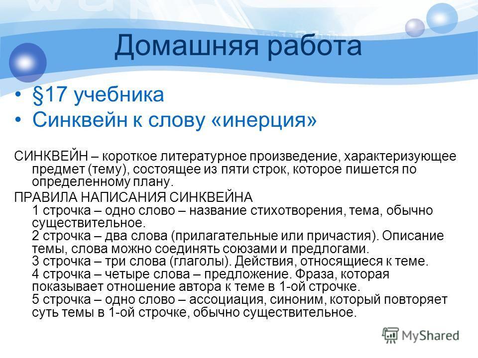 Домашняя работа §17 учебника Синквейн к слову «инерция» СИНКВЕЙН – короткое литературное произведение, характеризующее предмет (тему), состоящее из пяти строк, которое пишется по определенному плану. ПРАВИЛА НАПИСАНИЯ СИНКВЕЙНА 1 строчка – одно слово