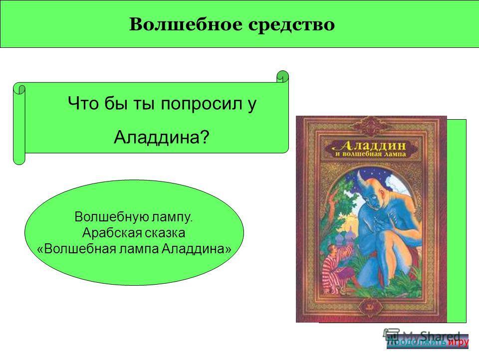 Волшебное средство Волшебную дудочку. С. Лагерлёф «Путешествие Нильса с дикими гусями» Что бы ты попросил у Нильса? Продолжить игру
