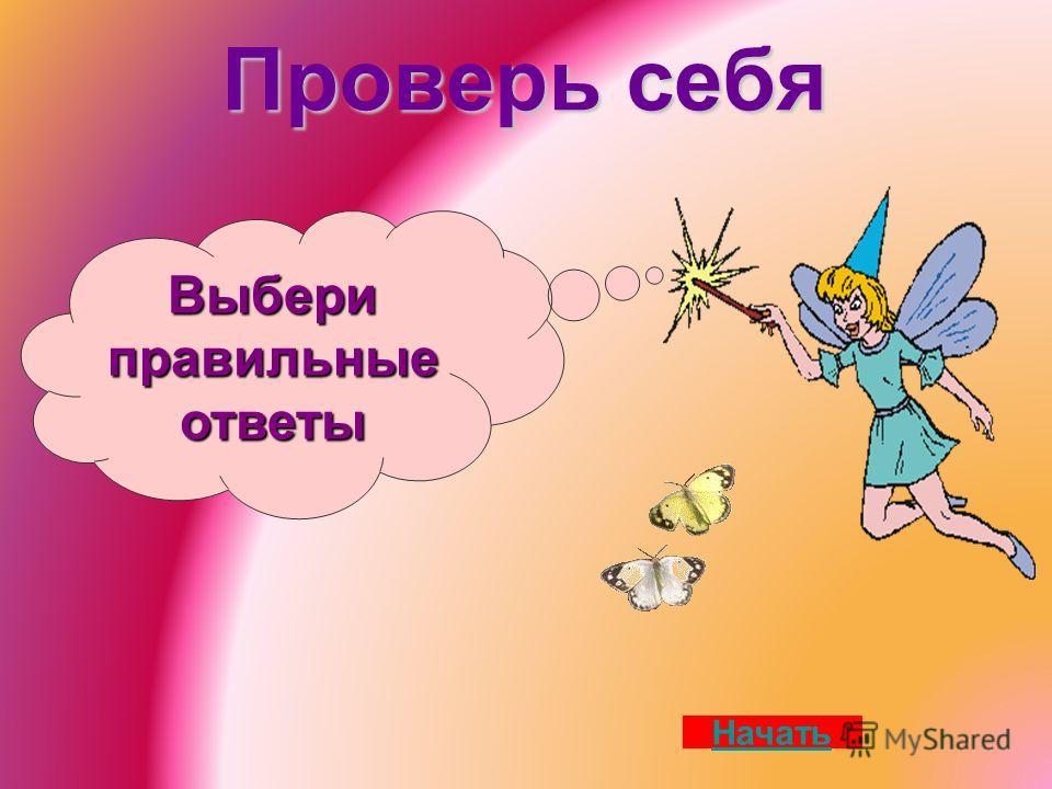 «Я решил просто путешествовать по свету и не знал, что все так обернется. Я думал, что все такие добрые, как мои Бабушка и Дедушка. Но оказалось, что в этом мире живут и злые, и жестокие, и хитрые…» Колобок Колобок Русская народная сказка «Колобок»