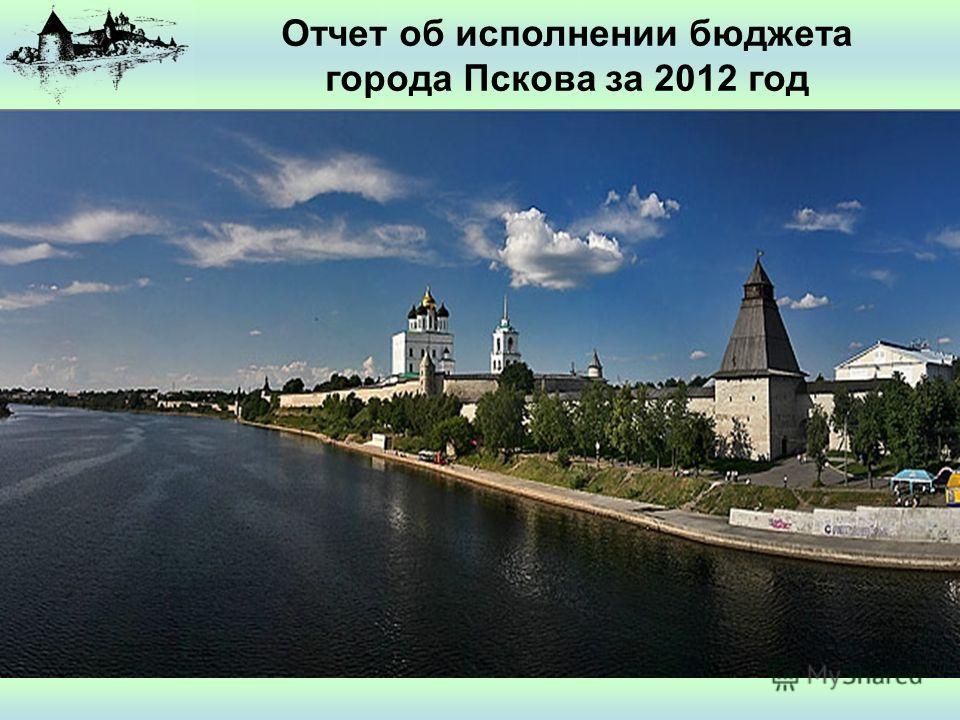 Отчет об исполнении бюджета города Пскова за 2012 год 23 апреля 2012 года Отчет об исполнении бюджета города Пскова за 2012 год 23 апреля 2012 года Отчет об исполнении бюджета города Пскова за 2012 год