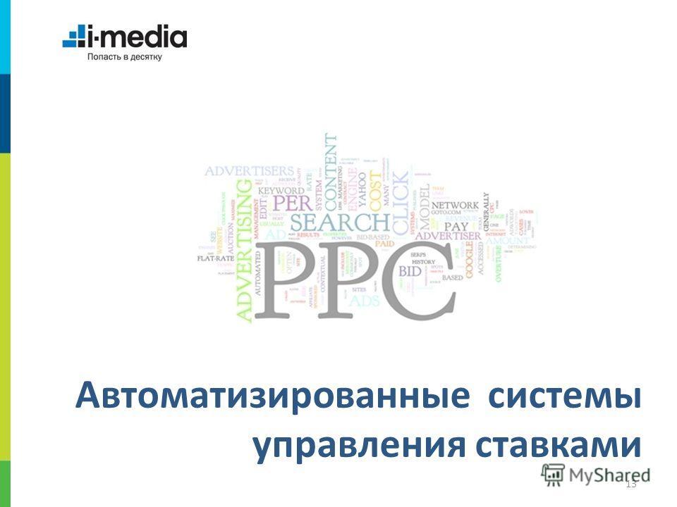 / Автоматизированные системы управления ставками 13