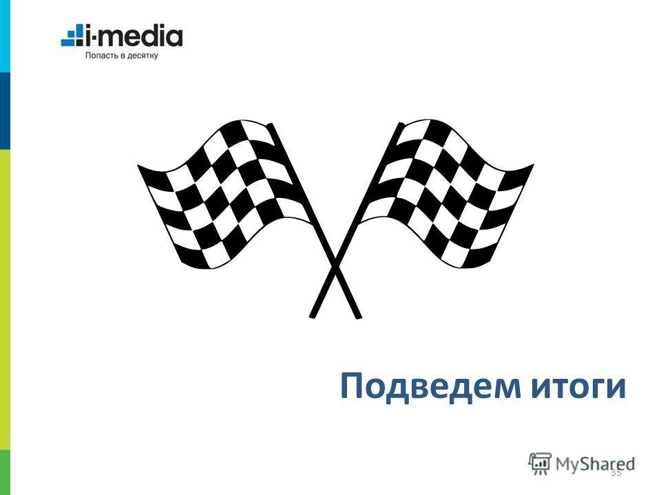 / Подведем итоги 35