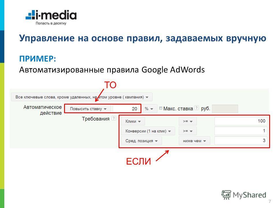 / 7 Управление на основе правил, задаваемых вручную ПРИМЕР: Автоматизированные правила Google AdWords ТО ЕСЛИ