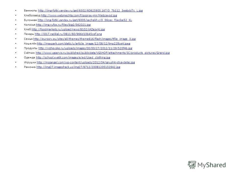 Банкноты http://img-fotki.yandex.ru/get/6302/60625905.167/0_7b112_3eabdd7c_L.jpghttp://img-fotki.yandex.ru/get/6302/60625905.167/0_7b112_3eabdd7c_L.jpg Хлебозавод http://www.webmechta.com/f/poznay-mir/hlebzavod.jpghttp://www.webmechta.com/f/poznay-mi