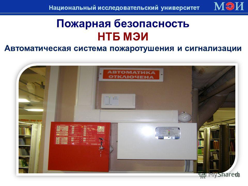 Национальный исследовательский университет 18 Пожарная безопасность НТБ МЭИ Автоматическая система пожаротушения и сигнализации
