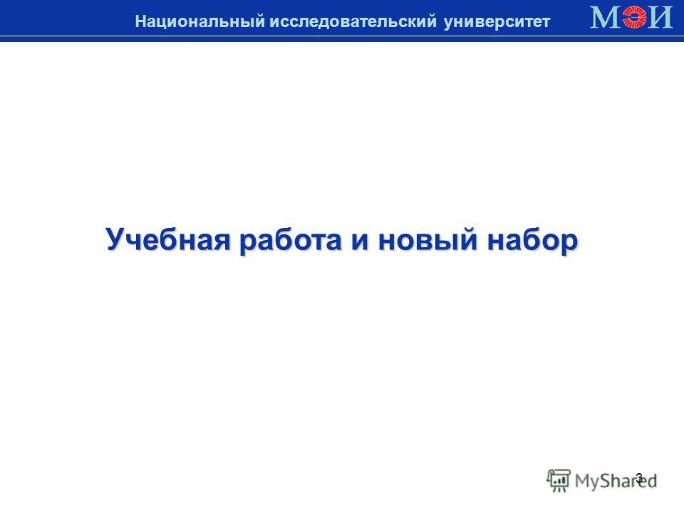 Национальный исследовательский университет Учебная работа и новый набор 3