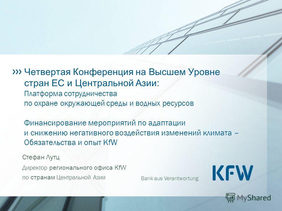 Bank aus Verantwortung Четвертая Конференция на Высшем Уровне стран ЕС и Центральной Азии: Платформа сотрудничества по охране окружающей среды и водных ресурсов Финансирование мероприятий по адаптации и снижению негативного воздействия изменений клим