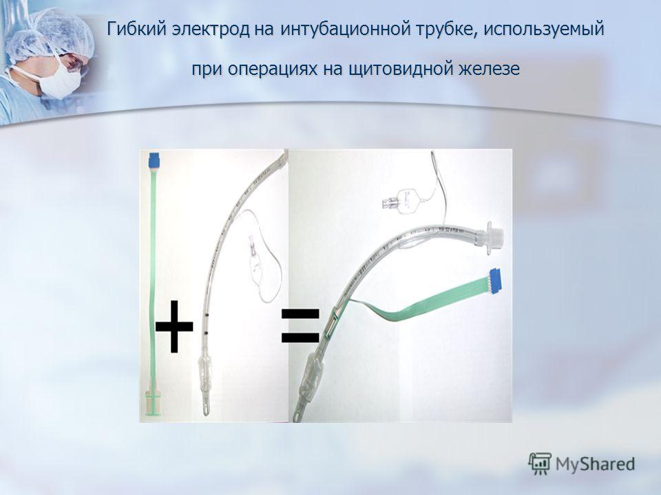 Гибкий электрод на интубационной трубке, используемый при операциях на щитовидной железе