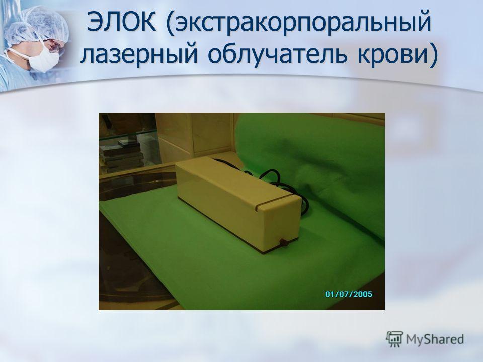 ЭЛОК (экстракорпоральный лазерный облучатель крови)