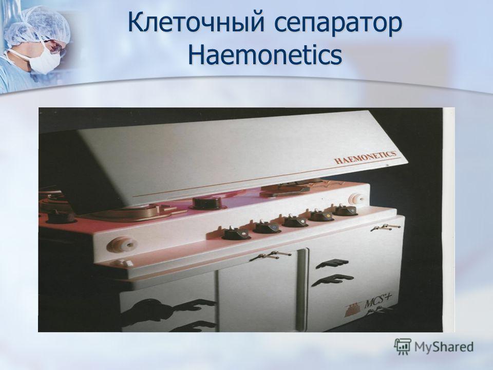 Клеточный сепаратор Haemonetics