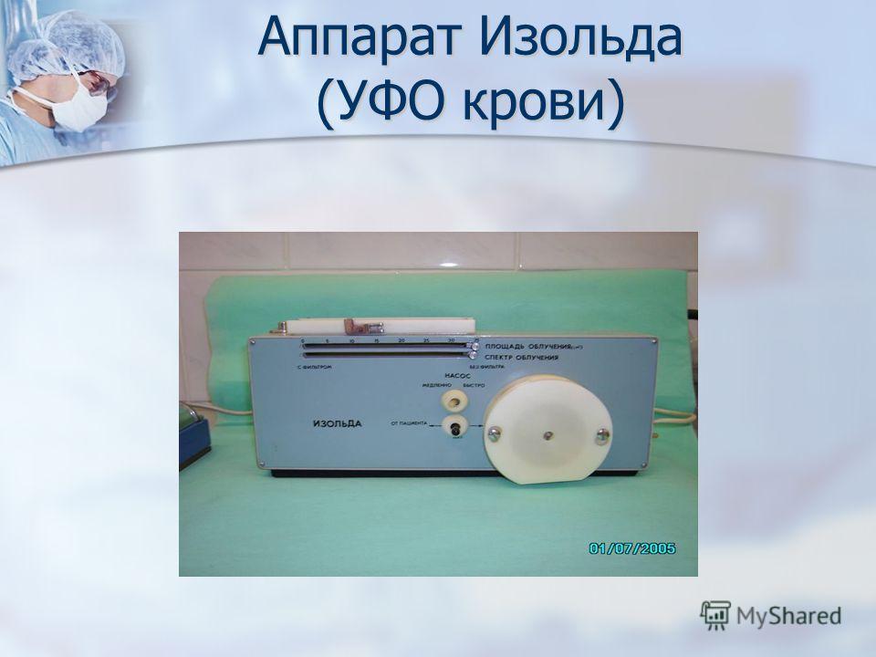 Аппарат Изольда (УФО крови)