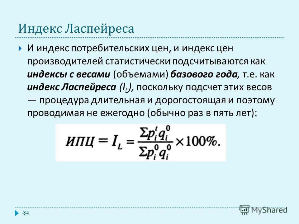 Индекс Ласпейреса И индекс потребительских цен, и индекс цен производителей статистически подсчитываются как индексы с весами ( объемами ) базового года, т. е. как индекс Ласпейреса (I L ), поскольку подсчет этих весов процедура длительная и дорогост