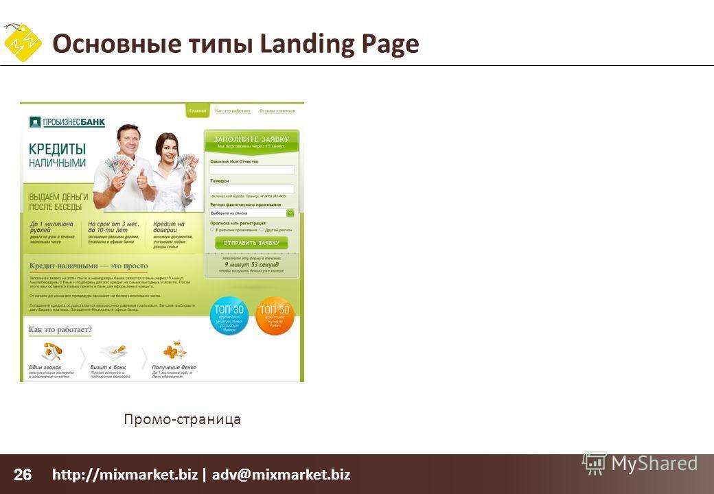 http://mixmarket.biz | adv@mixmarket.biz 26 Основные типы Landing Page Промо-страница