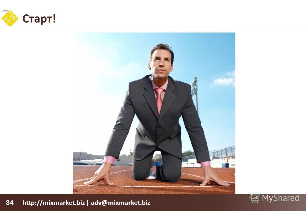 http://mixmarket.biz | adv@mixmarket.biz 34 Старт!