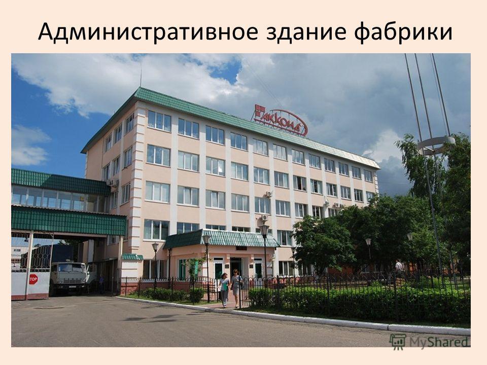 Административное здание фабрики