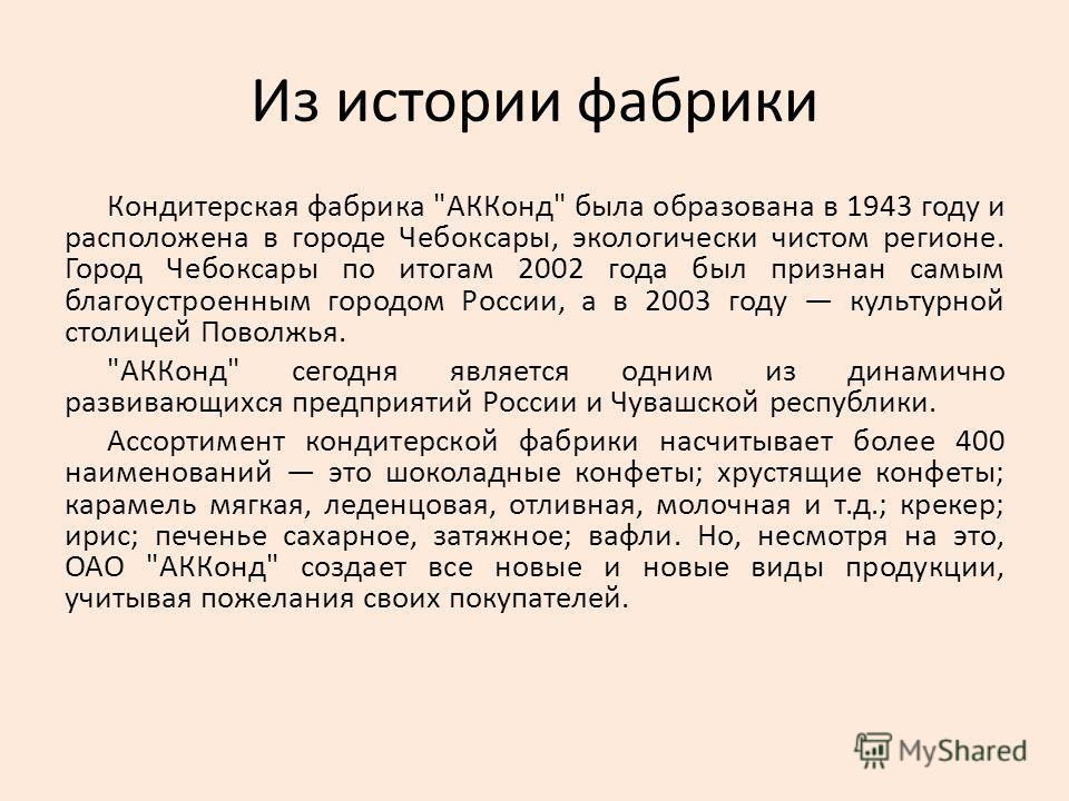 Из истории фабрики Кондитерская фабрика
