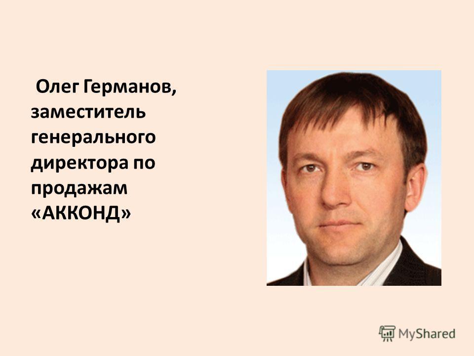 Олег Германов, заместитель генерального директора по продажам «АККОНД»