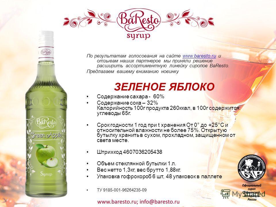 По результатам голосования на сайте www.baresto.ru и отзывам наших партнеров мы приняли решение расширить ассортиментную линейку сиропов BaResto.www.baresto.ru Предлагаем вашему вниманию новинку ЗЕЛЕНОЕ ЯБЛОКО Содержание сахара - 60% Содержание сока