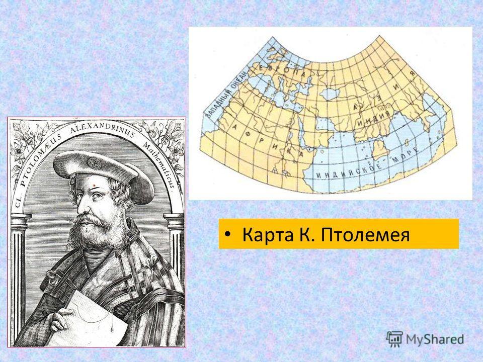 Карта К. Птолемея