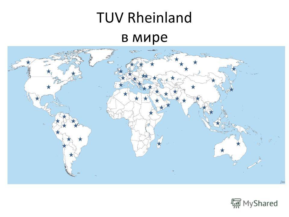 TUV Rheinland в мире