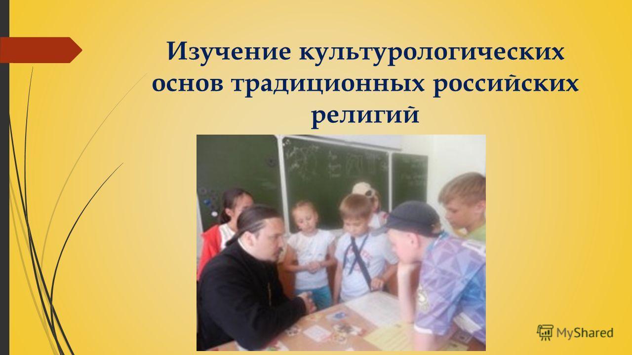 Изучение культурологических основ традиционных российских религий