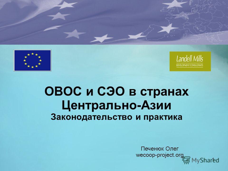 ОВОС и СЭО в странах Центрально-Азии Законодательство и практика 1 Печенюк Олег wecoop-project.org