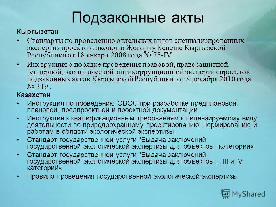 Подзаконные акты Кыргызстан Стандарты по проведению отдельных видов специализированных экспертиз проектов законов в Жогорку Кенеше Кыргызской Республики от 18 января 2008 года 75-IVСтандарты по проведению отдельных видов специализированных экспертиз
