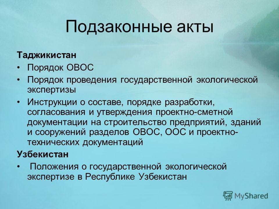 Подзаконные акты Таджикистан Порядок ОВОС Порядок проведения государственной экологической экспертизы Инструкции о составе, порядке разработки, согласования и утверждения проектно-сметной документации на строительство предприятий, зданий и сооружений