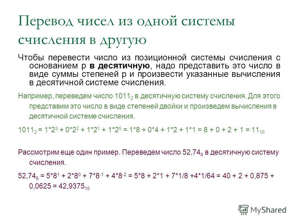 Перевод чисел из одной системы счисления в другую Чтобы перевести число из позиционной системы счисления с основанием p в десятичную, надо представить это число в виде суммы степеней p и произвести указанные вычисления в десятичной системе счисления.