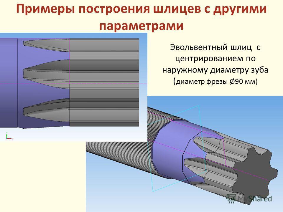 Эвольвентный шлиц с центрированием по наружному диаметру зуба ( диаметр фрезы Ø90 мм) Примеры построения шлицев с другими параметрами