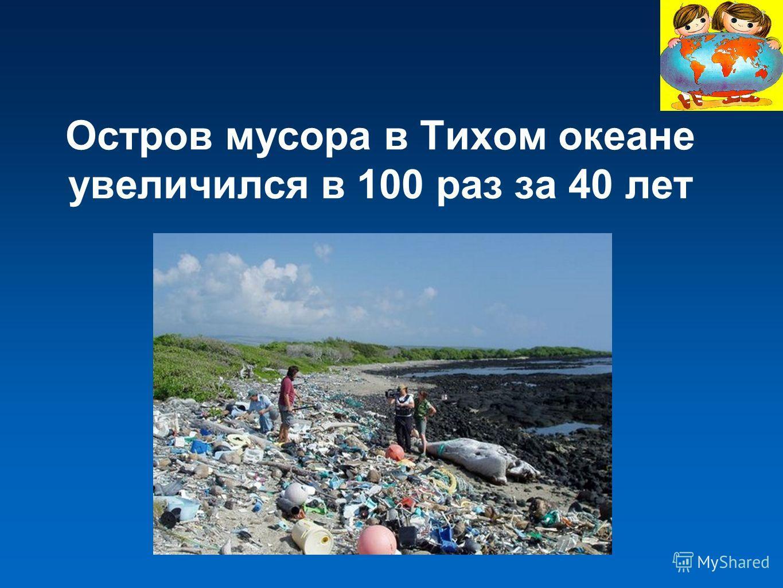 Остров мусора в Тихом океане увеличился в 100 раз за 40 лет