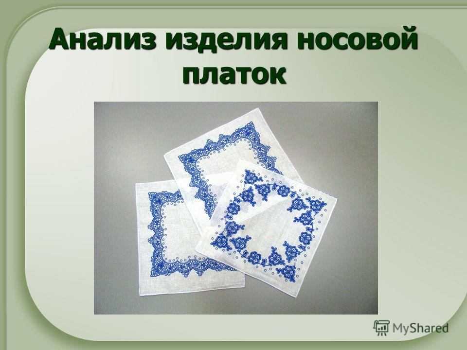 Анализ изделия носовой платок
