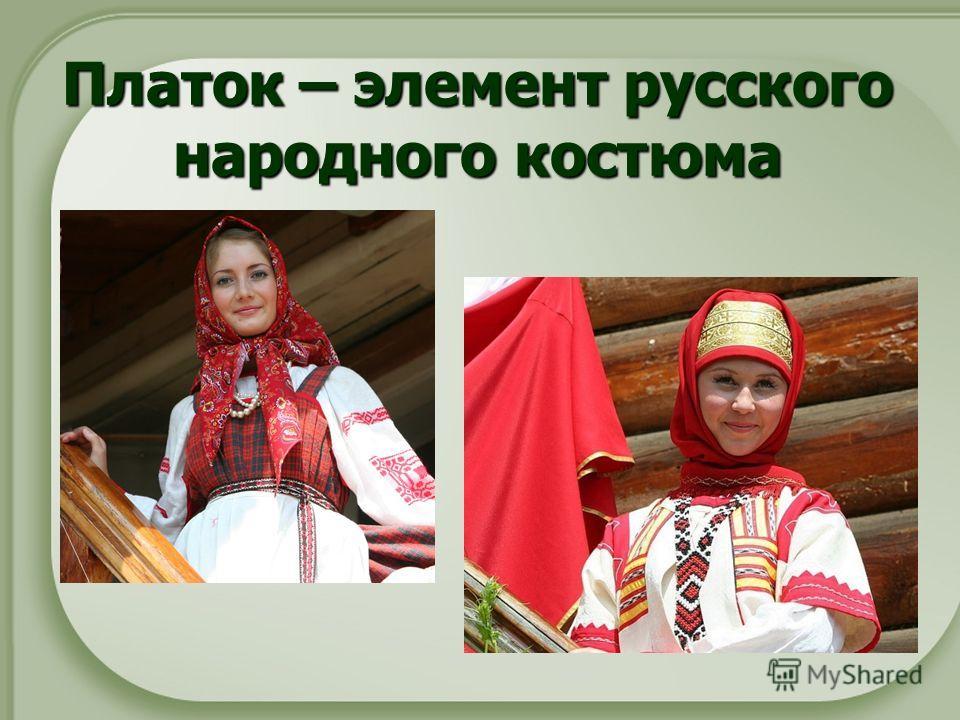 Платок – элемент русского народного костюма